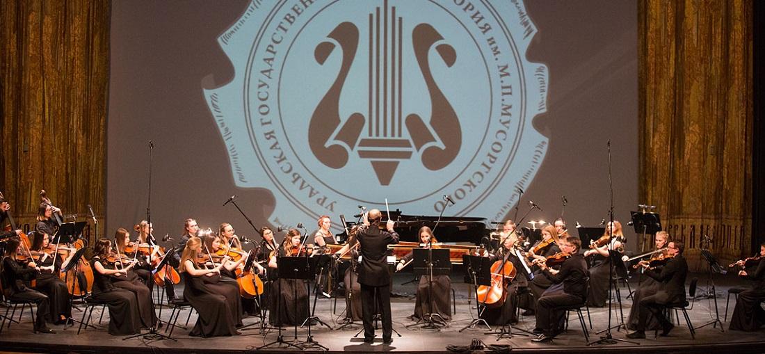 乌拉尔音乐学院学生参加演奏会|乌拉尔音乐学院|俄罗斯著名音乐学院介绍|